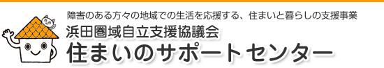 浜田圏域自立支援協議会